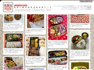 お弁当アート ウェブサイト