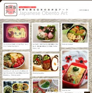 お弁当アート~世界に誇る日本文化