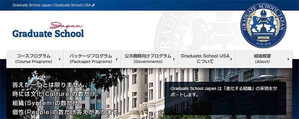 一般社団法人 Graduate School Japan