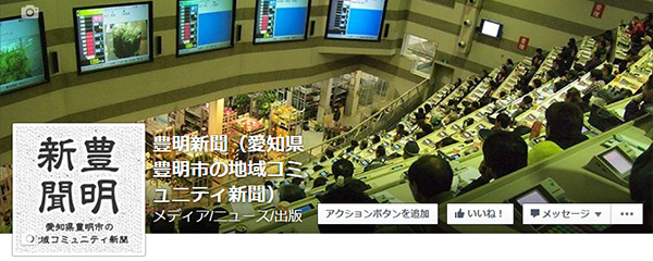 豊明新聞(愛知県豊明市の地域コミュニティ新聞)